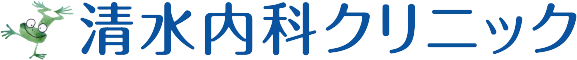 清水内科クリニック 内科・消化器内科・肝臓専門医・内視鏡専門医(胃カメラ)・ピロリ菌除菌