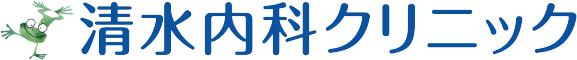 清水内科クリニック 内科・消化器内科・肝臓専門医・内視鏡専門医(胃カメラ)